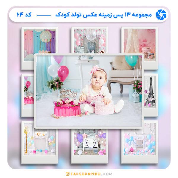 مجموعه 13 پس زمینه عکس تولد کودک - کد 64