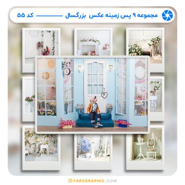 مجموعه 9 پس زمینه عکس بزرگسال - کد 55
