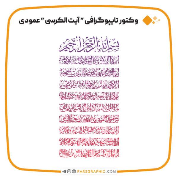 وکتور تایپوگرافی آیت الکرسی عمودی
